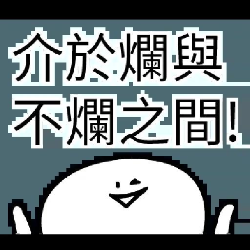 爛爛人 01 - Sticker 9