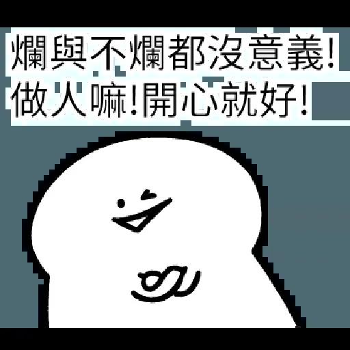 爛爛人 01 - Sticker 16