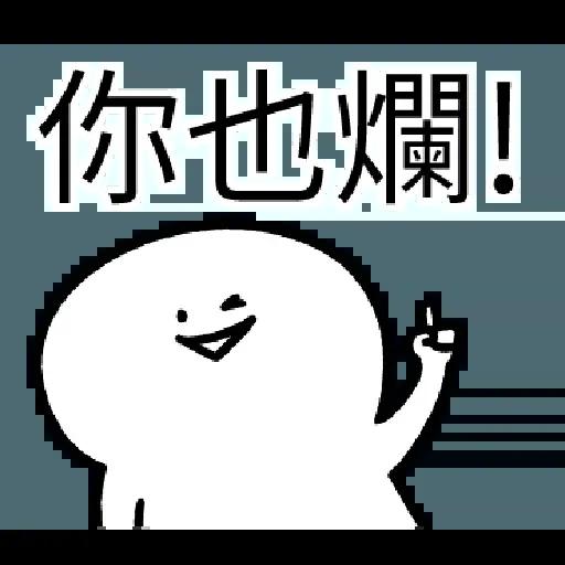 爛爛人 01 - Sticker 2