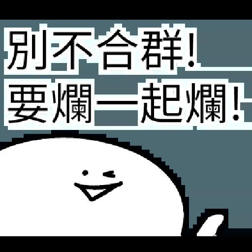爛爛人 01 - Sticker 8