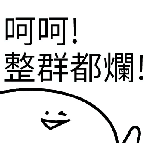 爛爛人 01 - Sticker 13