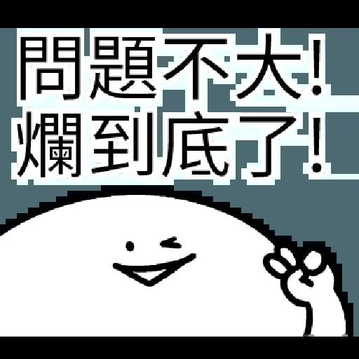爛爛人 01 - Sticker 19