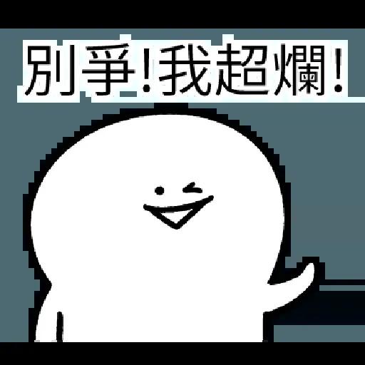 爛爛人 01 - Sticker 12
