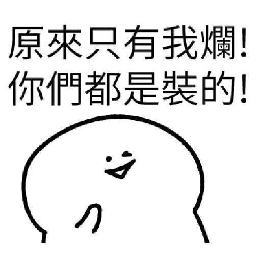 爛爛人 01 - Sticker 14