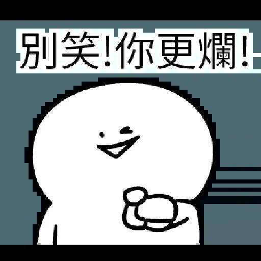 爛爛人 01 - Sticker 3