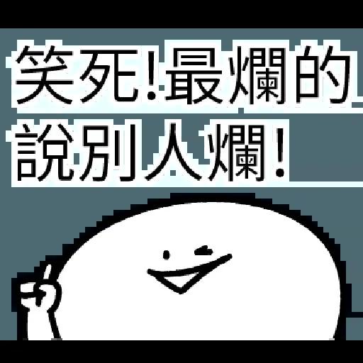 爛爛人 01 - Sticker 7