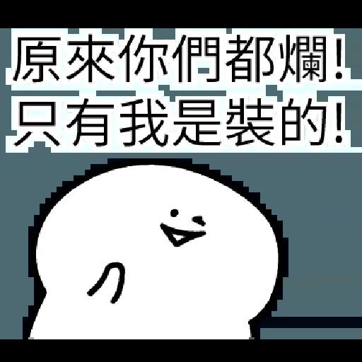 爛爛人 01 - Sticker 15