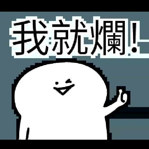 爛爛人 01 - Tray Sticker
