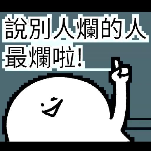 爛爛人 01 - Sticker 10