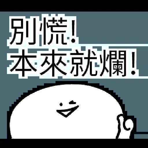 爛爛人 01 - Sticker 18