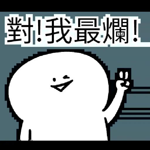 爛爛人 01 - Sticker 11