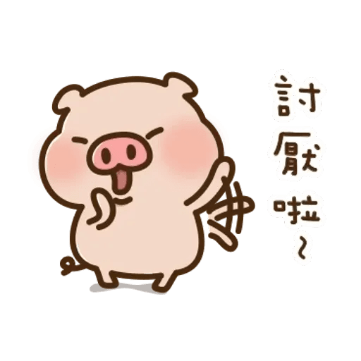 豬豬寶貝 - Sticker 2