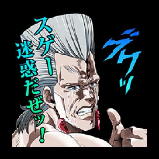 JOJO 第3部 承太郎隊 - Sticker 21