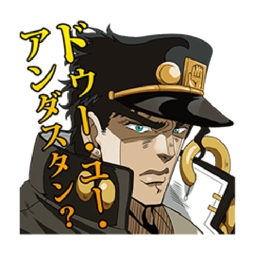 JOJO 第3部 承太郎隊 - Sticker 24