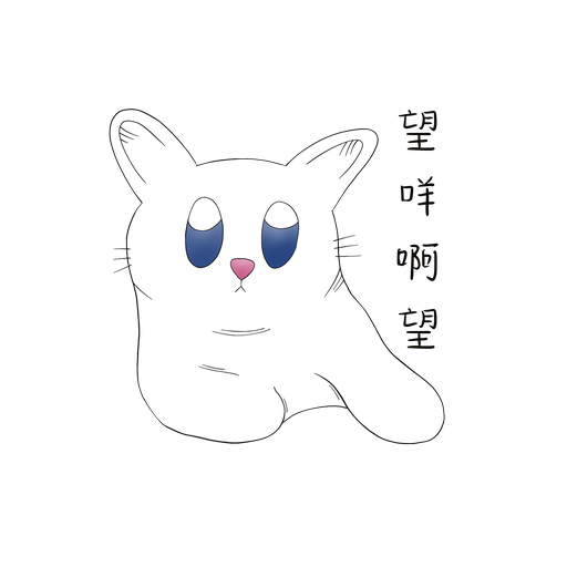 氣聚丹田 - Sticker 10