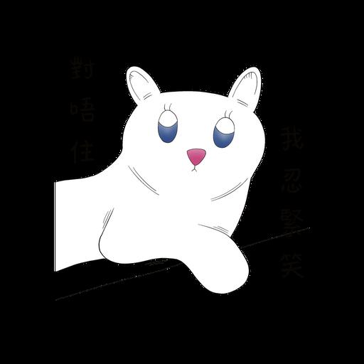 氣聚丹田 - Sticker 2
