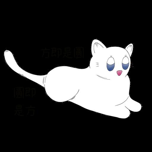 氣聚丹田 - Sticker 5