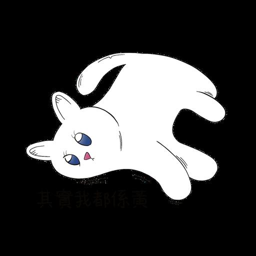 氣聚丹田 - Sticker 7