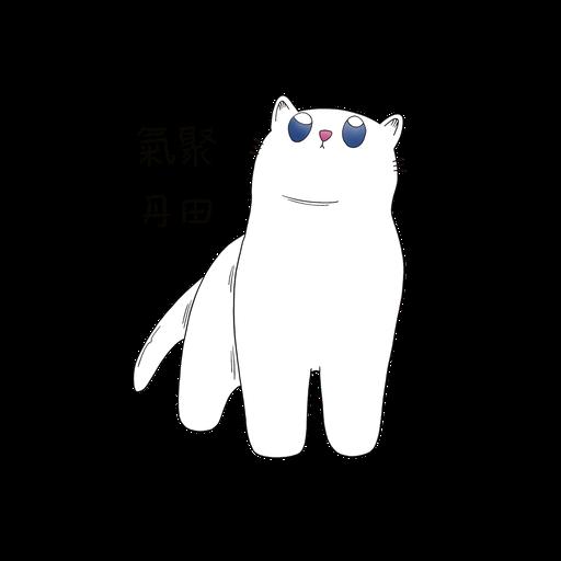 氣聚丹田 - Tray Sticker