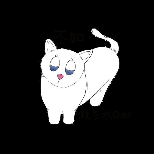 氣聚丹田 - Sticker 8