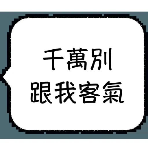 word - Sticker 10
