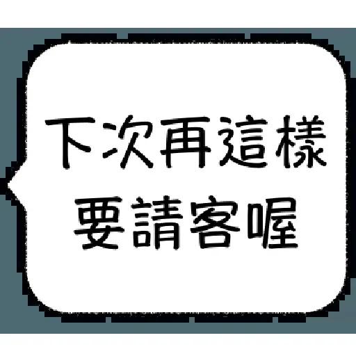 word - Sticker 7