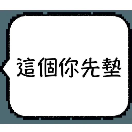 word - Sticker 11