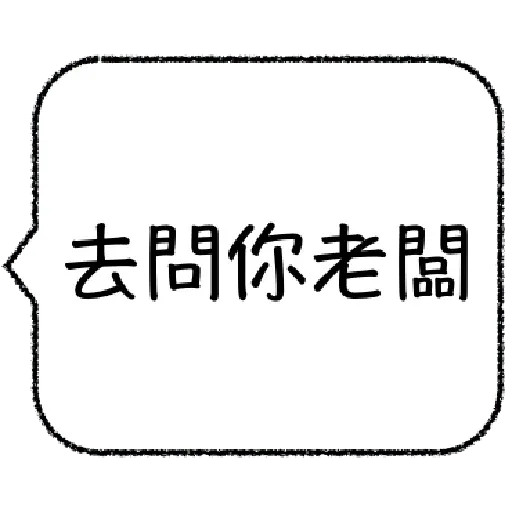 word - Sticker 14