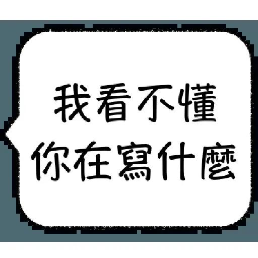 word - Sticker 16