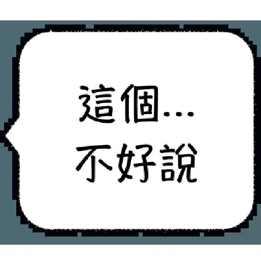 word - Sticker 5