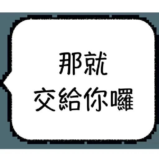 word - Sticker 18