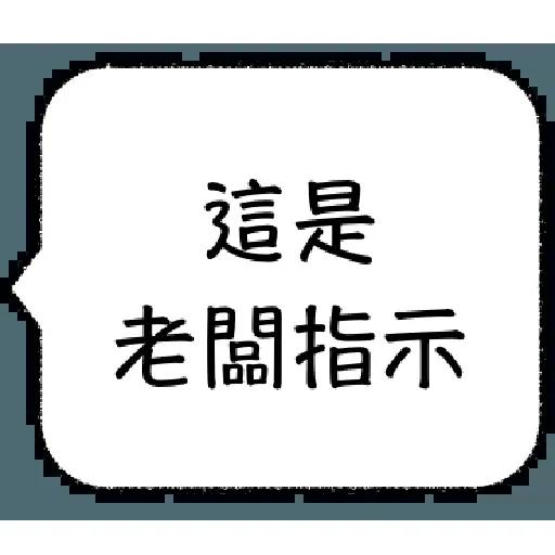 word - Sticker 13
