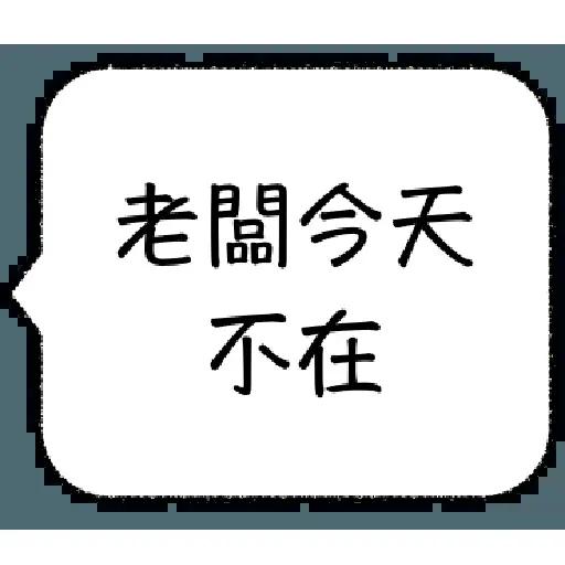 word - Sticker 3