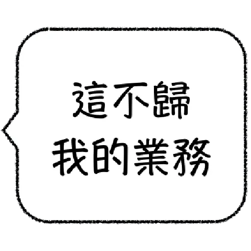 word - Sticker 6