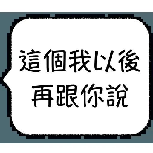 word - Sticker 12