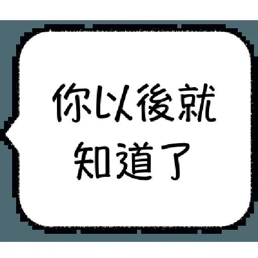 word - Sticker 8