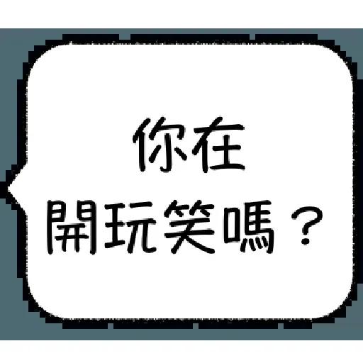 word - Sticker 15
