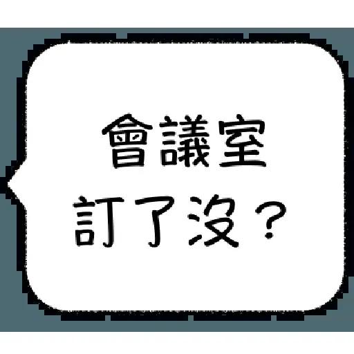 word - Sticker 2