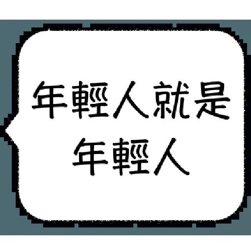 word - Sticker 4