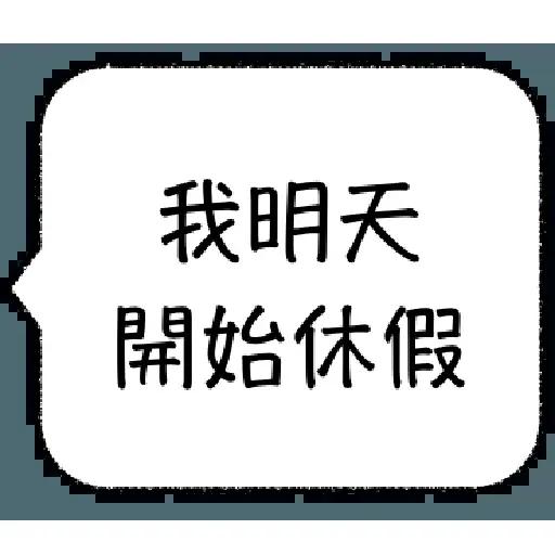 word - Sticker 17