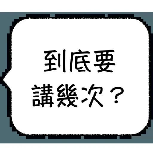 word - Tray Sticker