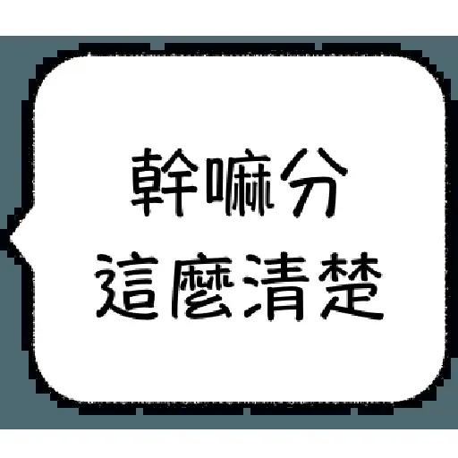 word - Sticker 9