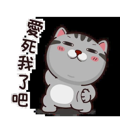 Fucking cat - Sticker 13