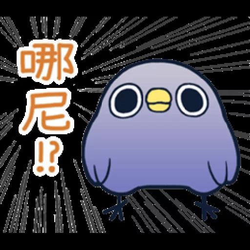 whobirdyou1 - Sticker 20
