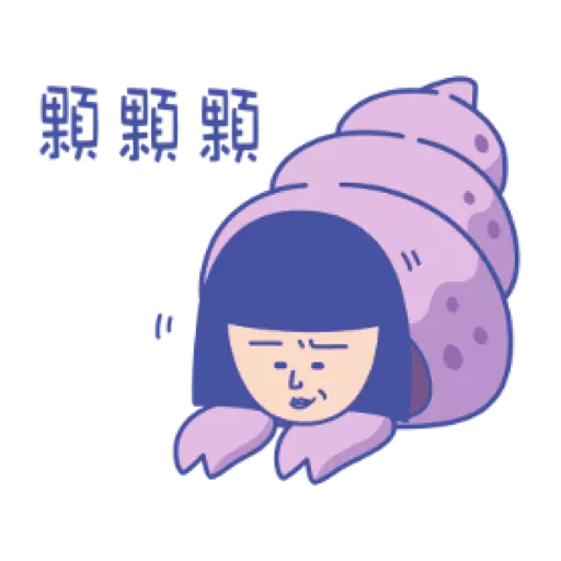 小丸子 - Sticker 1