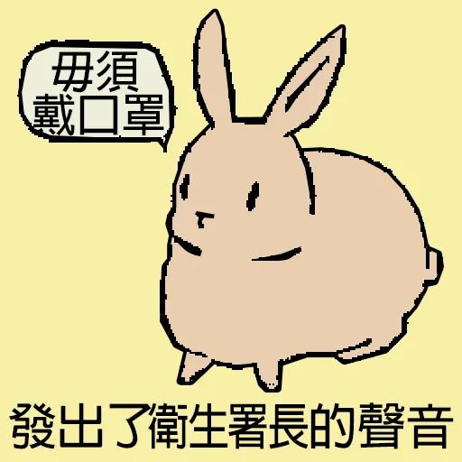 兔 - Sticker 25