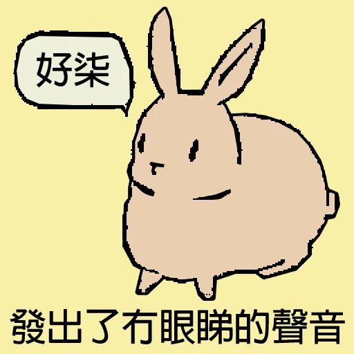 兔 - Sticker 14