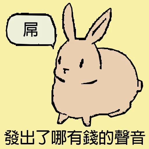 兔 - Sticker 22