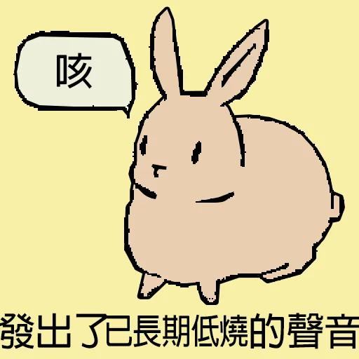 兔 - Sticker 24