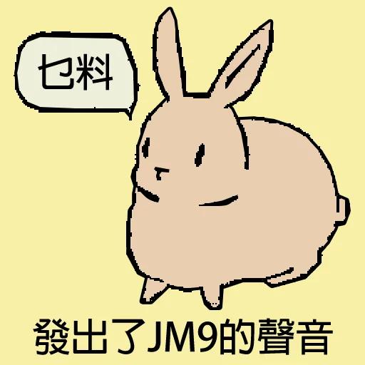兔 - Sticker 13